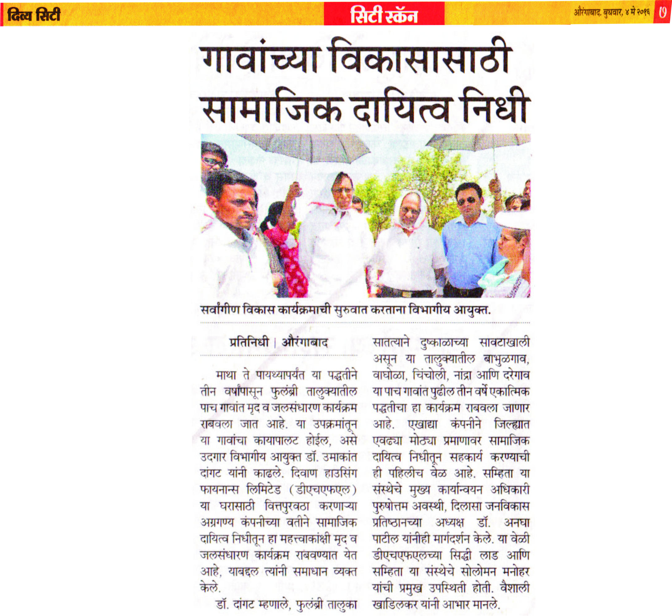 Divya Marathi-newspaper-cutting.jpg