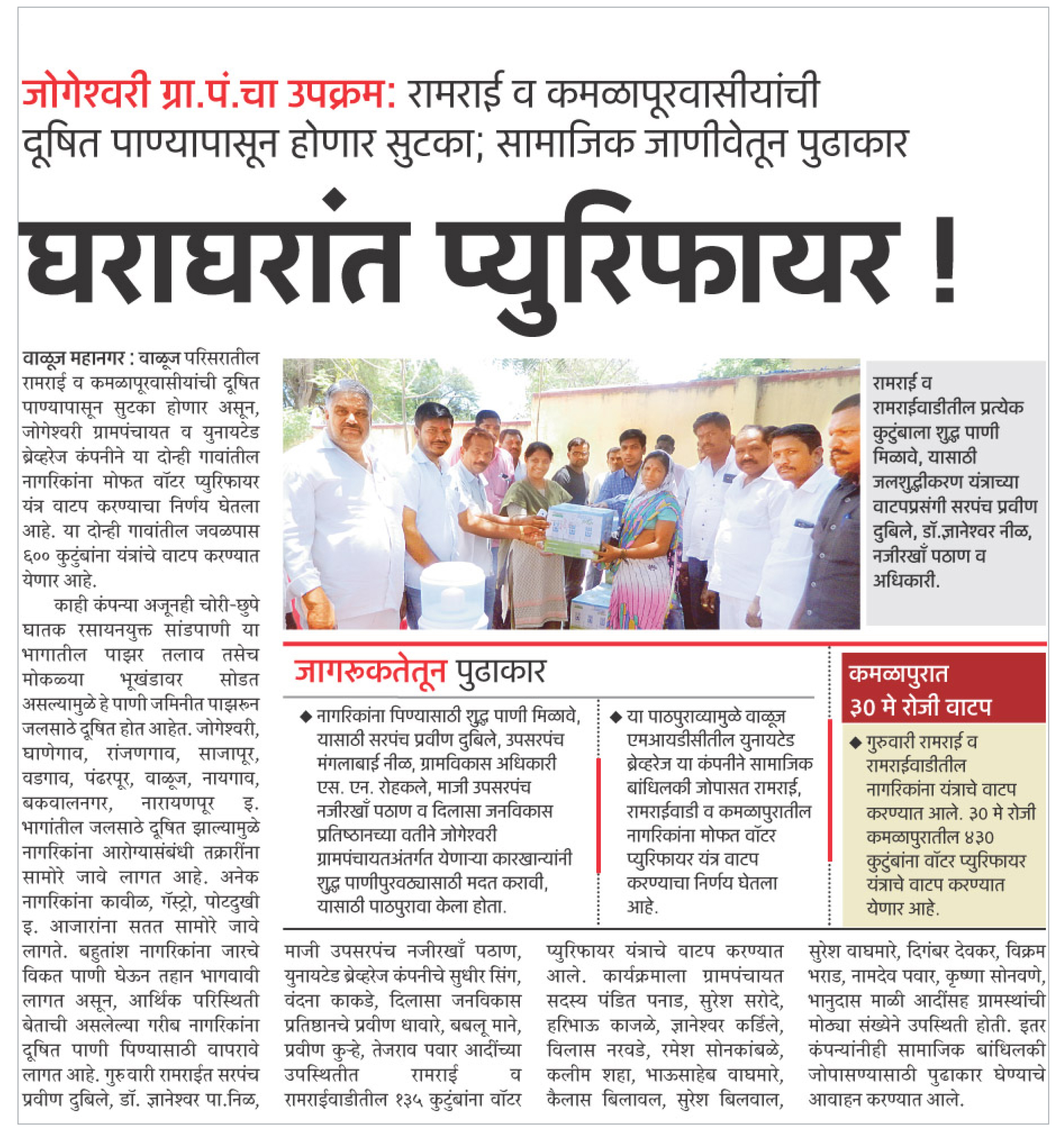 Lokmat news clipping 27.5.16.jpg