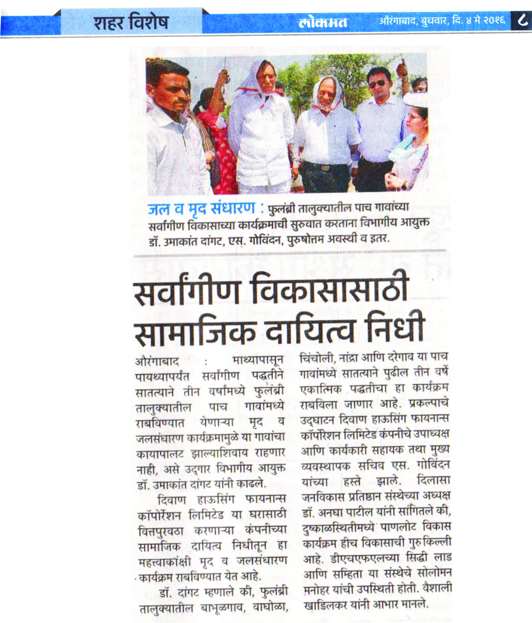 Lokmat-newspaper-cutting.jpg