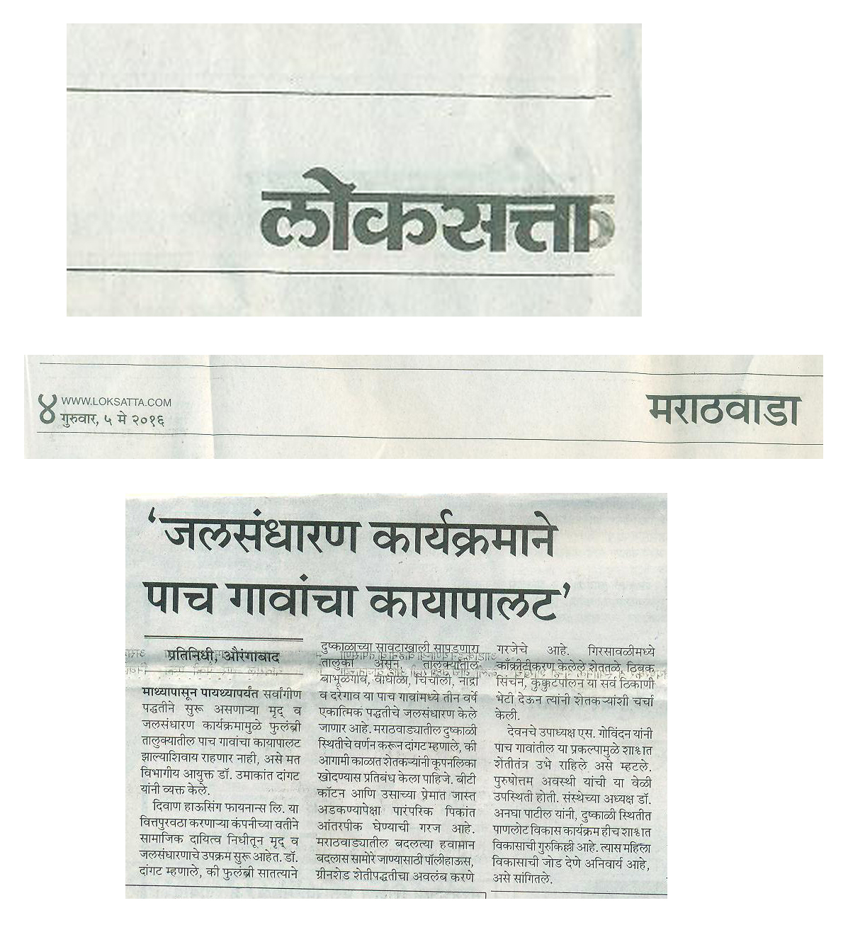Loksatta news clipping.jpg