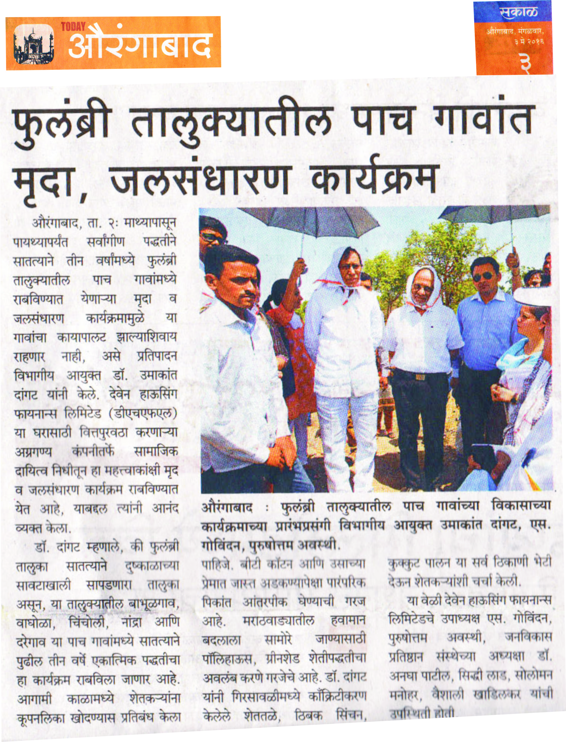 News - Sakal newspaper.jpg
