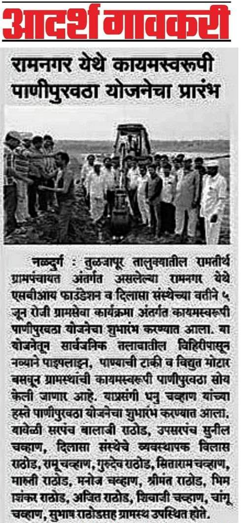 Water supply scheme inauguration 1.jpeg